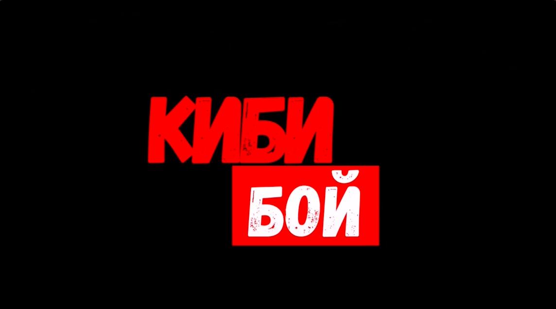 День киборга в Сколково