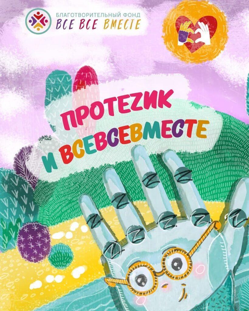 благотворительная книга протезик