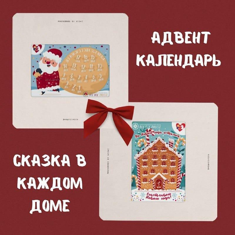 """Сказка в каждом доме """"Адвент календарь"""""""