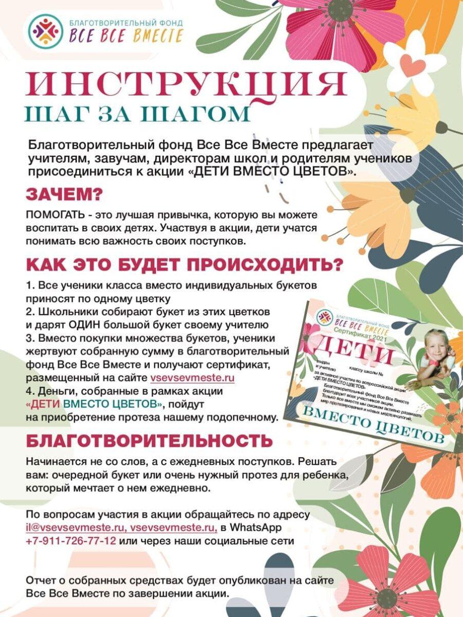https://vsevsevmeste.ru/wp-content/uploads/2021/08/photo_2021-08-16_18-41-23-900x1200.jpg