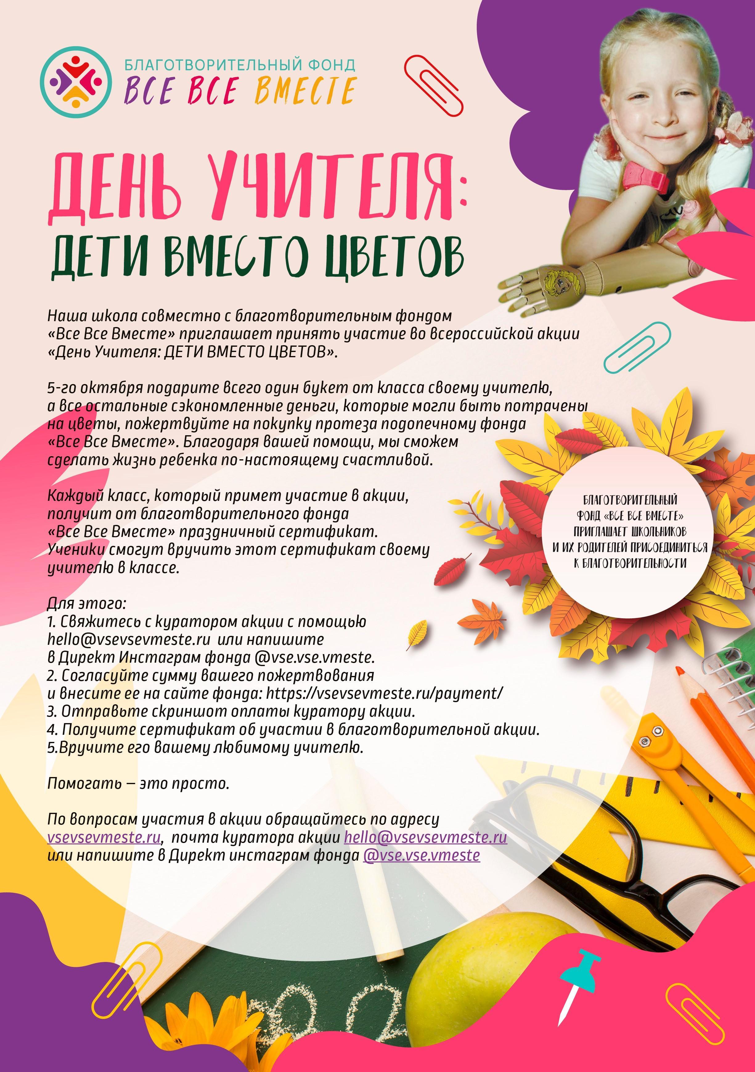 инструкция акции день учителя дети вместо цветов
