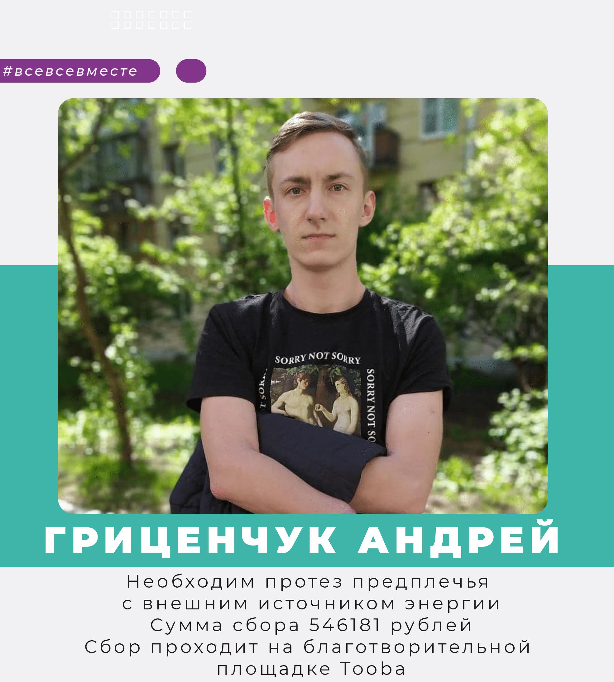 Сбор для Андрея Гриценчука открыт !